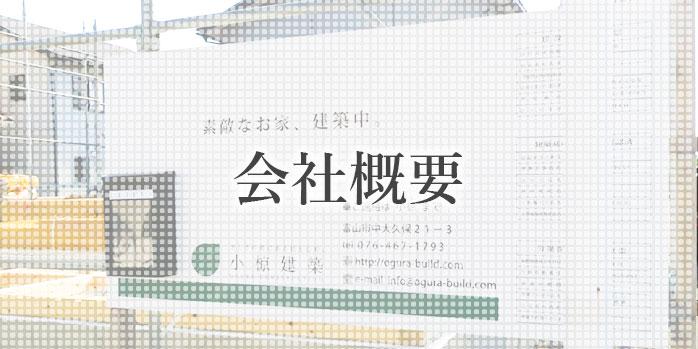 富山の小椋建築会社概要
