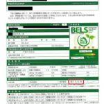 BELS評価書-Ua値0.30