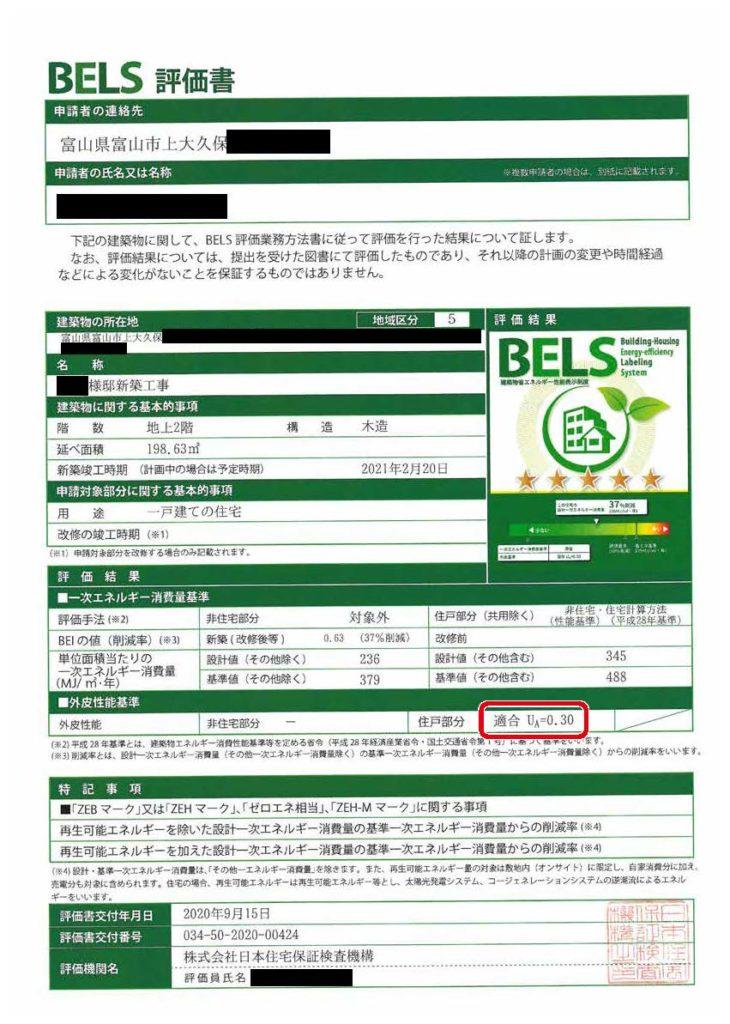 BELS評価書、断熱性能Ua値0.30W/㎡k